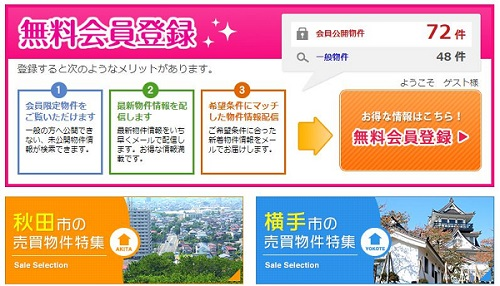 秋田住宅流通センターの売却サービス