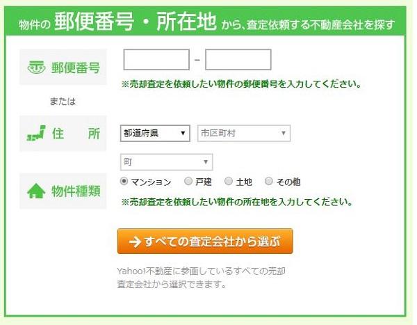 ヤフー不動産の査定申込フォーム