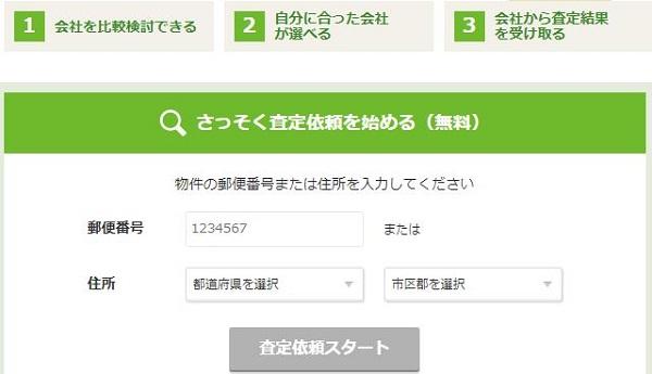 SUUMOの不動産査定フォーム