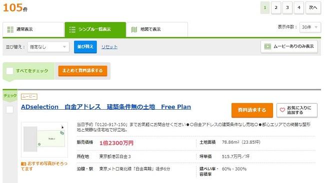 SUUMOで売り出し中の土地を検索