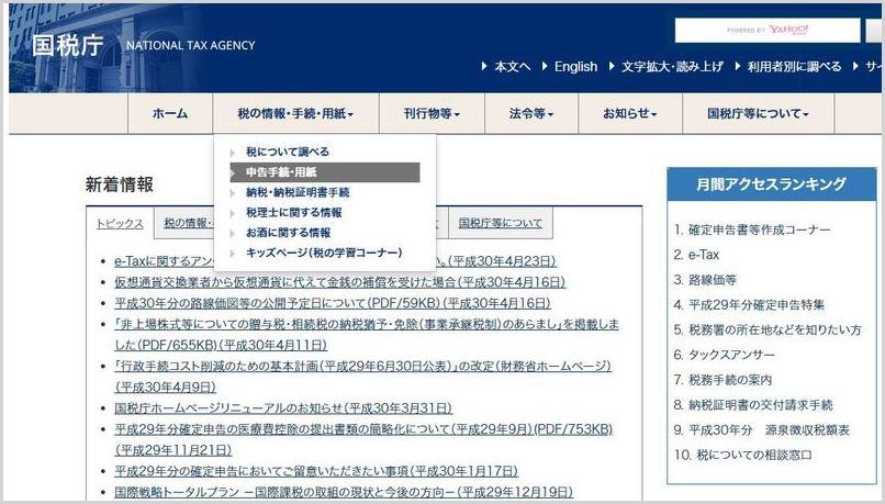 国税庁公式サイト