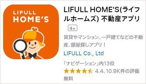 ライフルホームズのアプリ版サービス