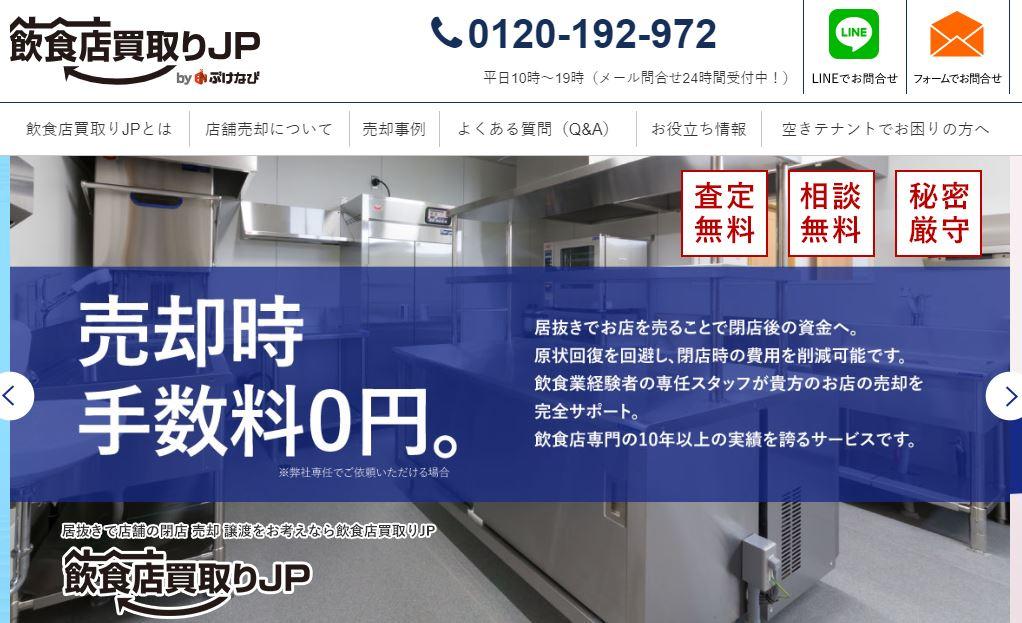 飲食店買取りJP