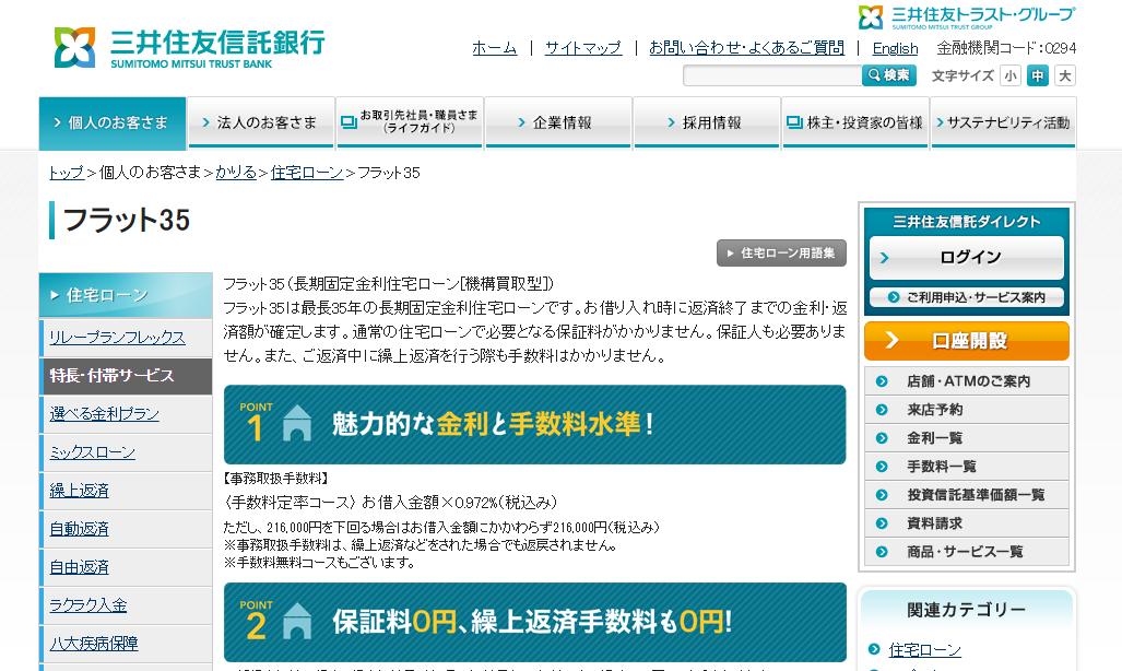 三井住友信託銀行住宅ローン「フラット35」