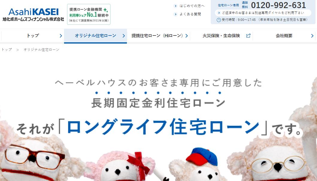 旭化成モーゲージ「ロングライフ住宅ローン」