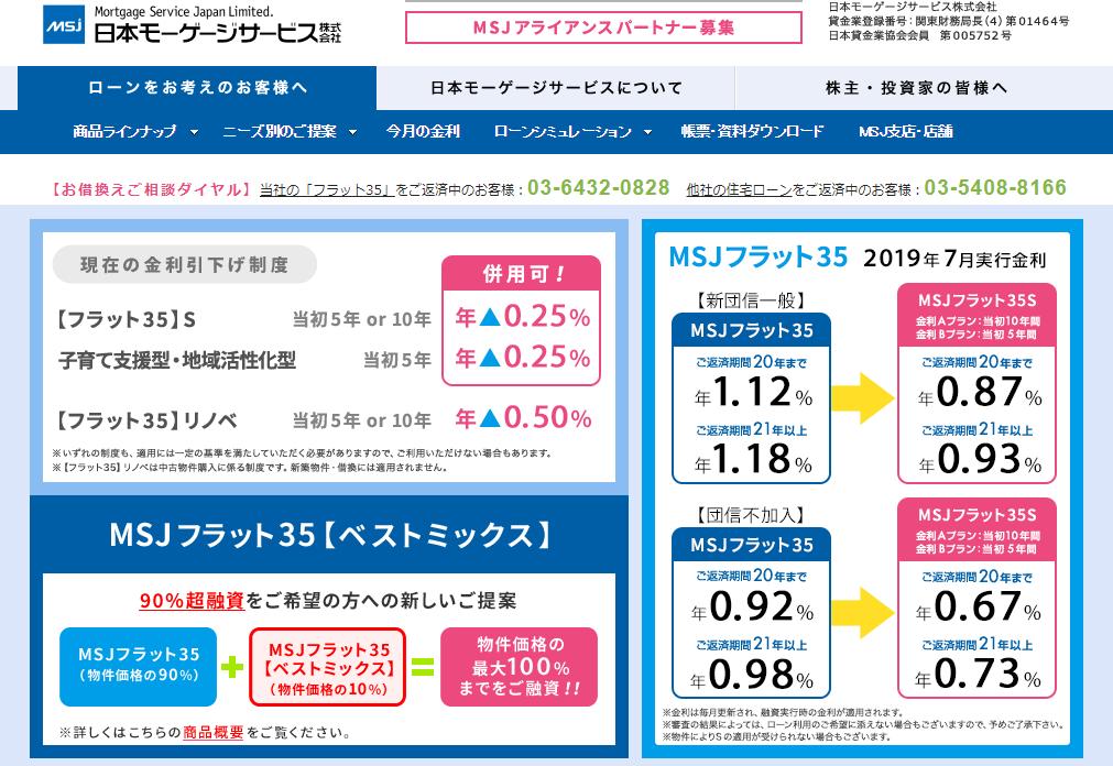 日本モーゲージサービス「MSJフラット35」