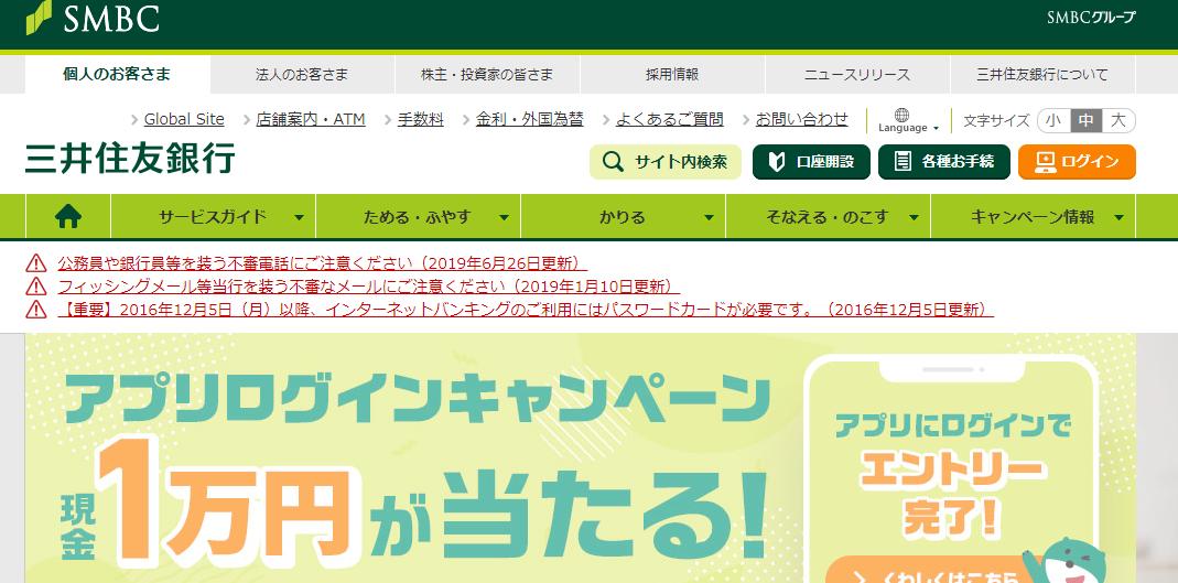 三井住友銀行住宅ローン「フラット35」
