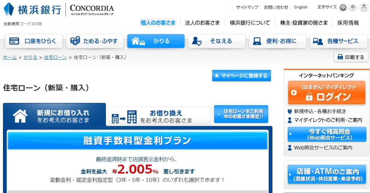 横浜銀行住宅ローン
