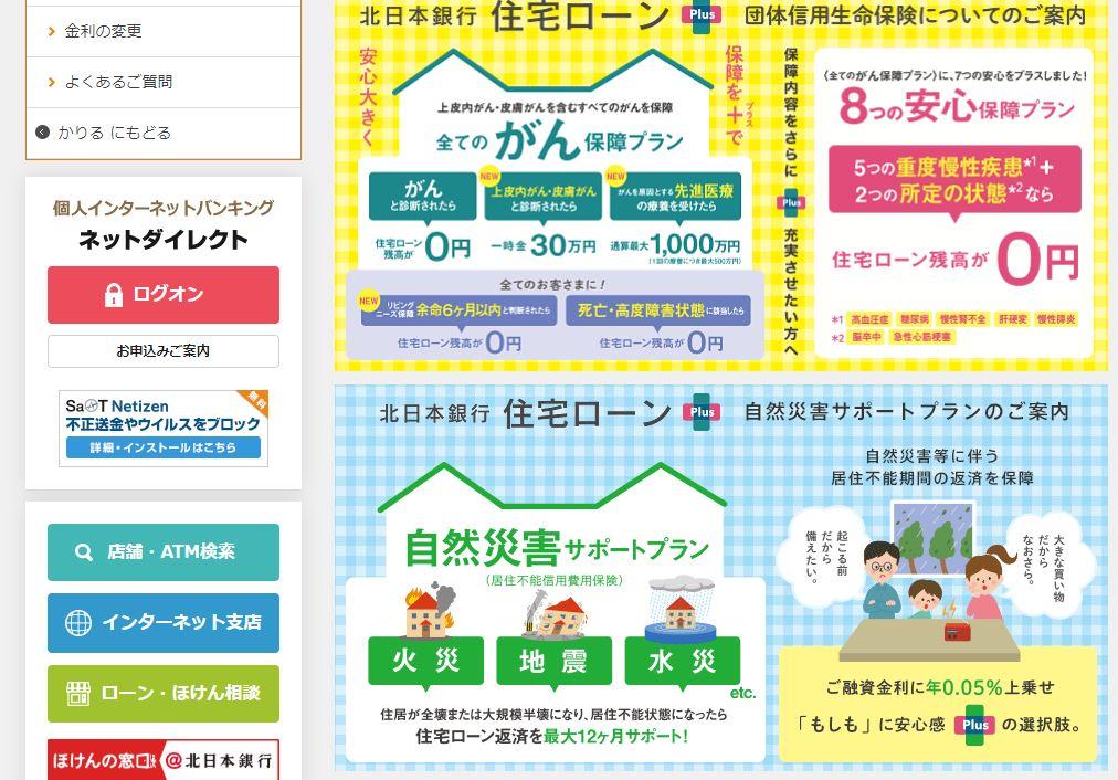 北日本銀行住宅ローン
