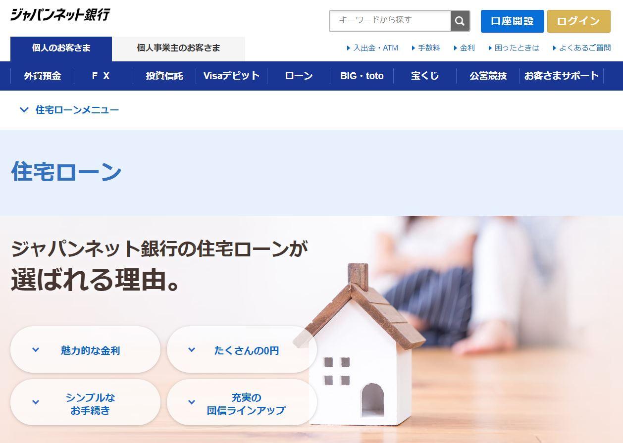 ジャパンネット銀行住宅ローン