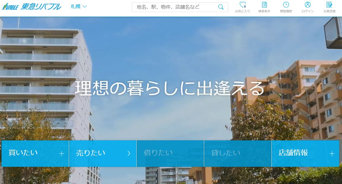 三井のリハウス札幌