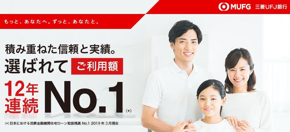 三菱UFJ銀行「ネット専用住宅ローン」