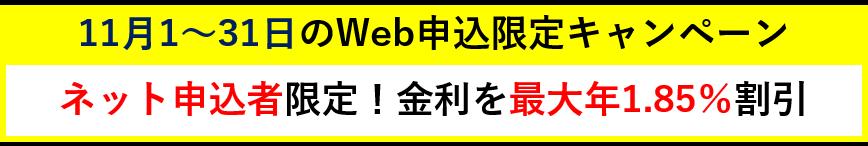 三菱UFJ銀行「ネット専用住宅ローン」のキャンペーン
