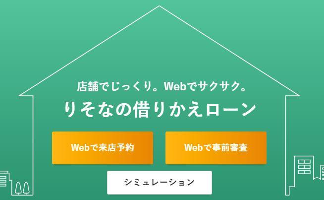 りそな銀行借り換えタイプ(WEB申込限定プラン 全期間型)