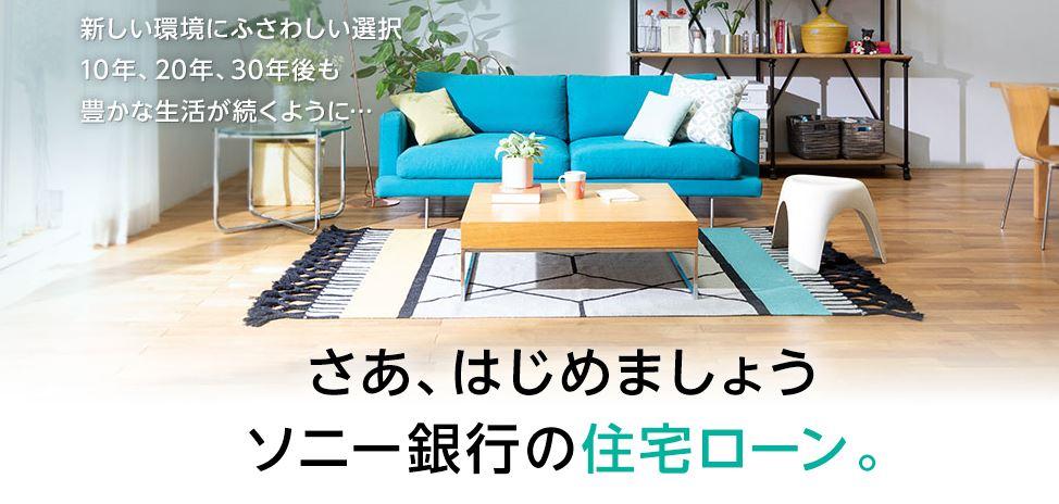 ソニー銀行「固定セレクト住宅ローン」