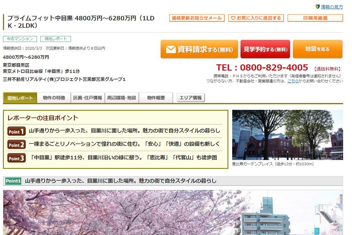 SUUMOの売り出しマンション情報