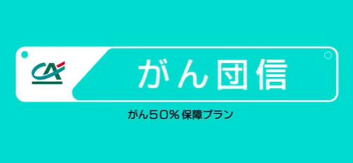 ソニー銀行住宅ローンのがん団信50