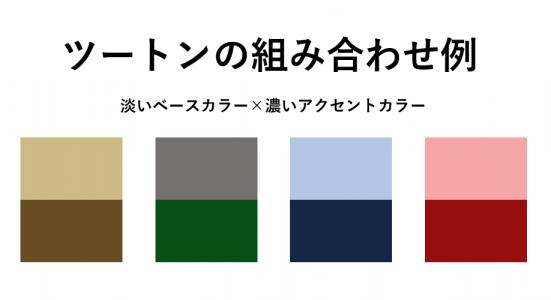 ツートンカラーの色組み合わせ例