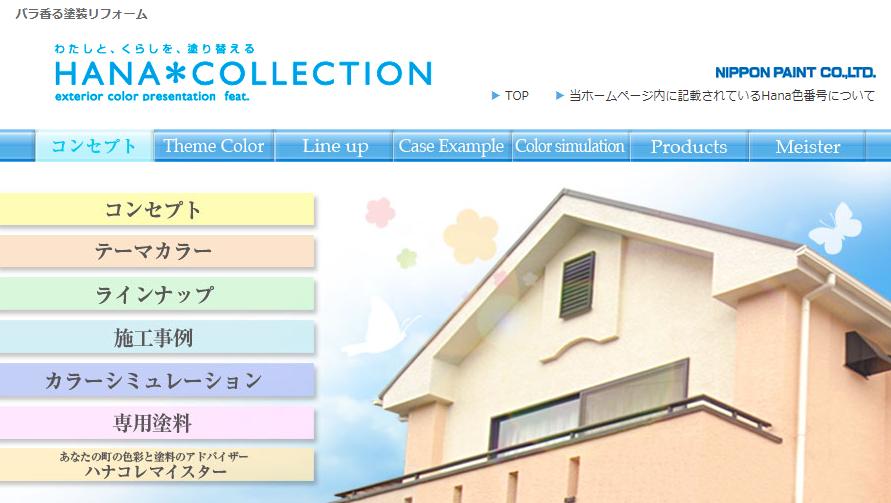 ハナコレクションのサイトページ