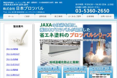 日本プロツバルのトップページ