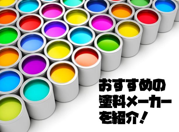 おすすめの塗料メーカー