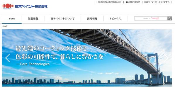 日本ペイントのトップページ