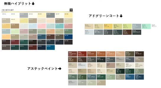 グッドホームの色種類1