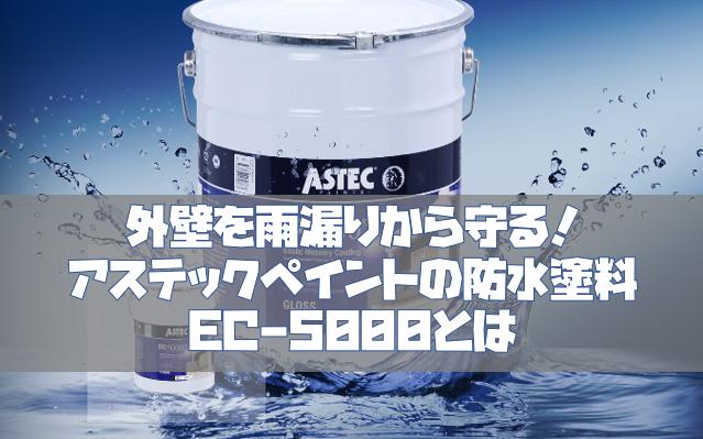 アステックペイントの防水塗料EC-5000