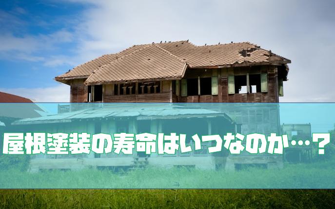 屋根の寿命