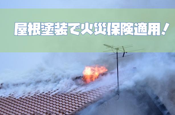 屋根塗装で火災保険を使う