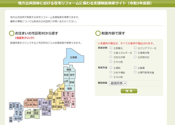 地方公共団体における住宅リフォームに係わる支援制度検索サイト
