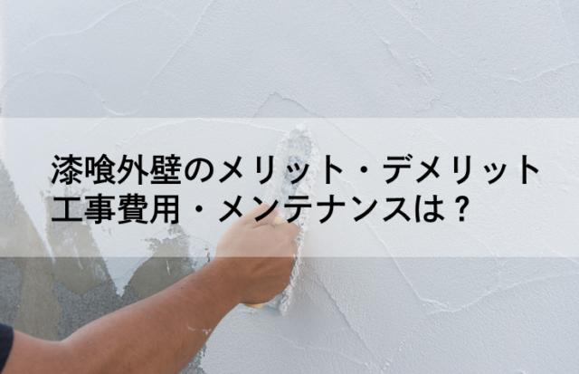 外壁を漆喰にするメリット・デメリット