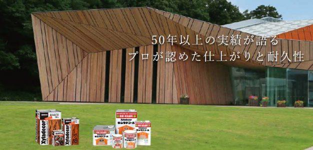 大阪ガスケミカル「キシラデコール」