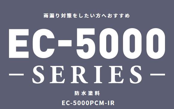 防水塗料EC-1000PCM