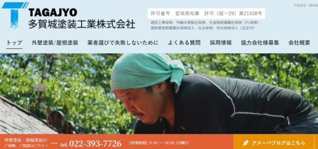 多賀城塗装工業株式会社