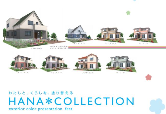 日本ペイント「ハナコレクション」