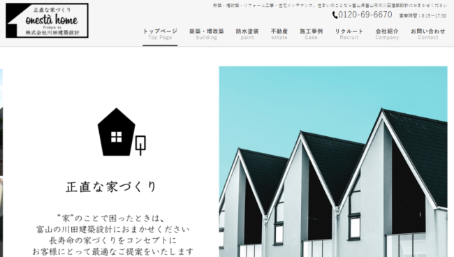川田建築設計