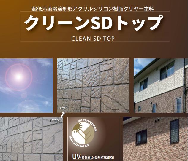 エスケー化研「クリーンSDトップ」