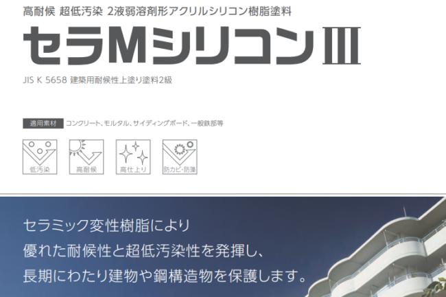 関西ペイント「セラMシリコン3」