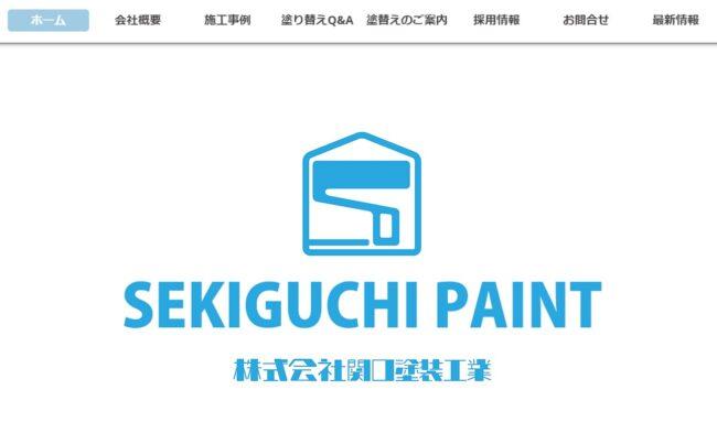 関口塗装工業