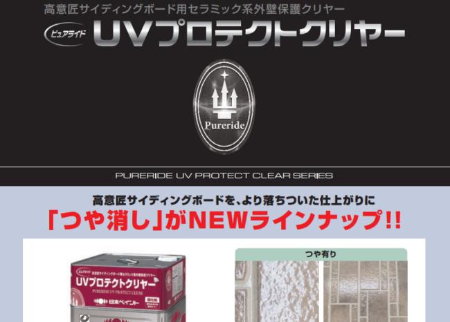 日本ペイント「ピュアライド UVプロテクトクリヤー」
