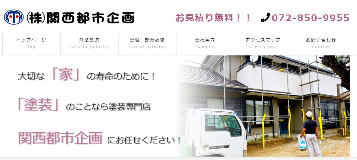 関西都市企画