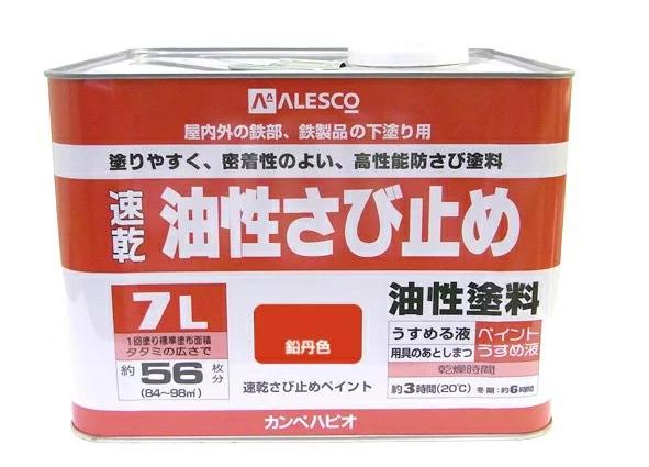 関西ペイント「速乾油性さび止め」