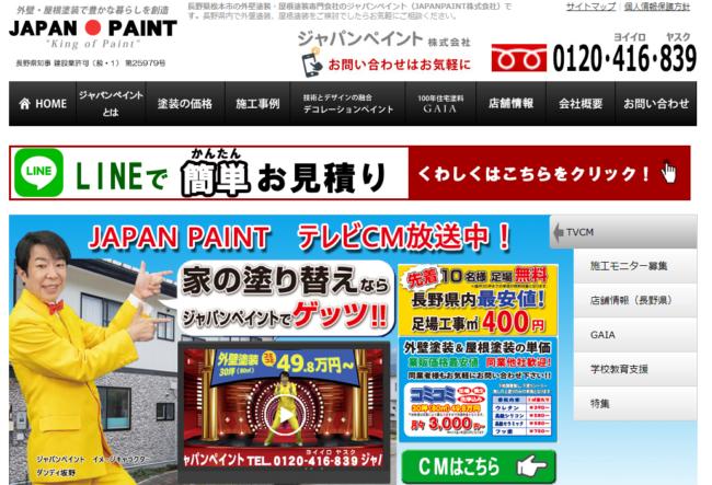 JapanPaint