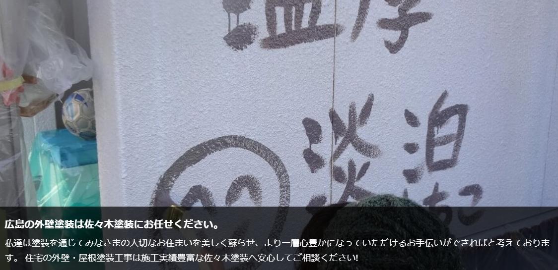 佐々木塗装