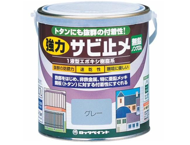 ロックペイント「強力サビ止メ塗料」