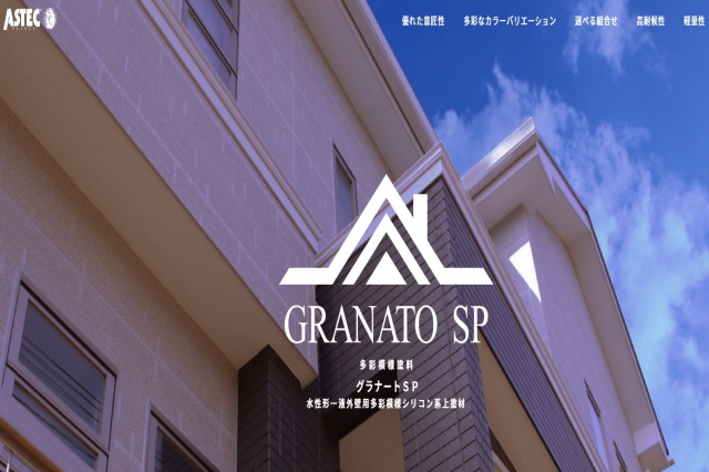 グラナートSPの基本情報