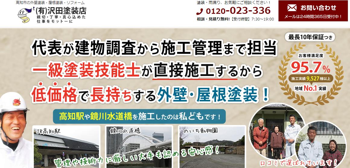 沢田塗装店